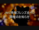JMS特撮フレンズ合作2 開催のお知らせ