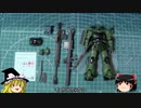 【ガンプラ】MS-06C-6 ZAKU IIを組み立てる(パチ組み)