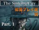 クトゥルフxホラーx探偵【The Sinking City】#1 自称名探偵チャールズ