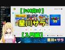 【ドM向け】星川サラ【入門編】