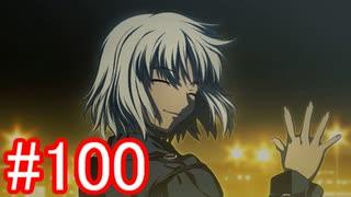【428】封鎖された渋谷の事件を解決していくよ☆#100【実況】
