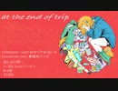 [XFD] at the end of trip [M3-2019秋]