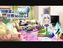 【ポケモンUSM】陽映菜のひっそり対戦history ニコ動EDITION 08【UFCZ】vs.レギンさん