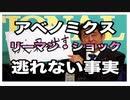 【アベノミクス】リーマンショック逃れない事実