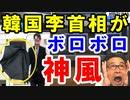 韓国李首相が羽田に到着した瞬間、天叢雲剣が神風を起こし初っ端からボロボロに。天皇に挨拶した後は新大久保のコリアンタウンで豪遊か…【海外の反応】