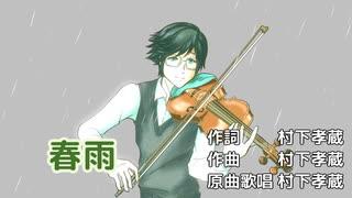 【白咲優大】春雨(村下孝蔵)【CeVIOカバー】
