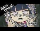 《Bass Boost》メリーバッドエンド - 缶缶