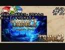 【チーム:イキリメガネの】TRINE2を3人で遊んでみた【#2 無鉄砲な戦士】