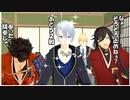 【MMD刀剣乱舞】ザ・刀剣DASH ep.9「長義の休日」