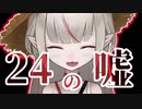 【魔界ノりりむ】24の嘘まとめ【にじさんじ】