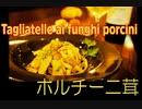 秋の味覚の最高峰!?ポルチーニ茸のシンプルタリアテッレ