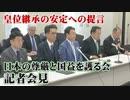 【日本の尊厳と国益を護る会】皇位継承の安定への提言・記者会見[桜R1/10/23]