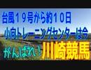 台風19号から約10日、小向トレーニングセンターは今