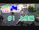 元道民のしったか北海道ツーリング #1 【上陸編】