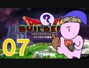 【DQB】ちょすこのドラゴンクエストビルダーズ~豆腐部屋生活~【part7】