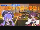【Apex Legends】ウナきりえーぺっくす!シーズン3の4!!!!【VOICEROID実況】