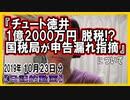 『チュート徳井 1億2000万円 脱税!?国税局が申告漏れ指摘』についてetc【日記的動画(2019年10月23日分)】[ 206/365 ]