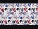 四猫:1stアルバム:イヒネコ クロスフェード動画