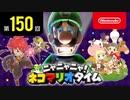 ニャニャニャ! ネコマリオタイム 第150回(「ルイージマンション3」ほか)