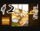 【初見プレイ】魔理沙の霧雨魔法店 #2~アイテム作っても陳列しない店主~【実況プレイ動画】