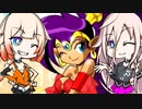 【CeVIO実況】シャンテぃありあ2 パート1【Shantae: Risky's Revenge】
