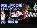 奔放なポケモン対戦記録外伝 UFCZの章【エキシビジョン VS陽映菜】