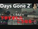 """""""Days Gone """"TPS初体験の人間がやると奇行炸裂。しまいには弾ゼロ戦略…デイズゴーン実況PART2"""