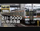 【JR東海】211系5000番台 in 中央西線 ~Collection Vol.01~