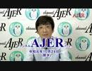 『第三次ITバブル崩壊か(前半)』渡邉哲也 AJER2019.10.24(7)