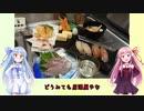 うちの琴葉姉妹は食べ盛り#29.5「レンコ鯛 いっぱいたべましょ」