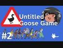 ゆっくりと振り返るガチョウ #2 (Untitled Goose Game)