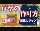 【マリオメーカー2】ヨッシーを使った無重力ジャンプなど2つのバグの作り方(無重力ジャンプ・木箱抜けの方法)