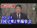 【緊急告知】10 24「国守衆」準備集会[R1/10/24]