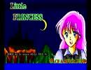 【実況】ランスシリーズを全く知らないが「Little PRINCESS」をやる Part1【MSX2】