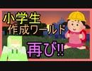 【脱出系】 VS小学生再び!?小学6年生のワールドに挑む!  【からくりハウスからの脱出】
