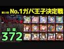 【千年戦争アイギス】第22回No.1ガバ王子決定戦_記録372【なまごえ】