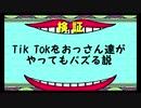 四周年特別企画 Tik Tokをおっさん達がやってもバズる説【無店舗きりまる】