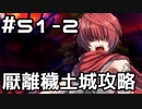 【実況】落ちこぼれ魔術師と4つの亜種特異点【Fate/GrandOrder】51日目 part2