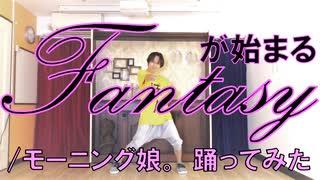 【ぽんでゅ】Fantasyが始まる/モーニング娘。踊ってみた【ハロウィン】