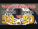 マイクラバトルロイヤル 50vs50 BATMANvsJoker Minecraft