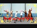 【Fate/MMD】ぐだ男とマシュと踊ってくれそうな鯖でケボダン