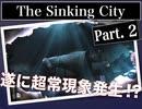 クトゥルフxホラーx探偵【The Sinking City】#2 失踪したアルバートを追え!