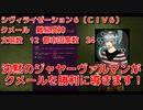 【CIV6】沈黙のジャヤーヴァルマンが難易度神のクメールを勝利に導く!16(AD1916~AD1934)