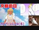 ゆめみすたーの今日は何の日?10月24日(木)#16