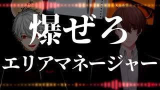 【加賀美ハヤト/葛葉】飲食店に侵食された歌詞で雑MIXしてみた