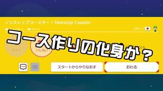【ガルナ/オワタP】改造マリオをつくろう!2【stage:18】