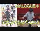 (超人高校生たちは異世界~ですOP)【DIALOGUE+】はじめてのかくめい!叩いてみた!〔クリタ〕