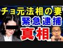 韓国チョ元法相の妻が緊急逮捕、李首相が日本滞在で提示した全要求を森元総理が凄まじい勢いで一蹴。日韓関係ついに…【海外の反応】