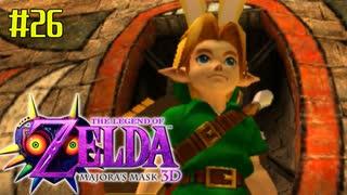 ゼルダの伝説 ムジュラの仮面3Dを初めてやると凄い その26