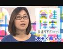 [発達障害って何だろう] 沖田×華さん | 漫画家 | NHK